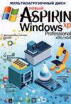 Купить Аспирин НОВЫЙ: Windows XP + WPI Аспирин НОВЫЙ: Windows XP + WPI в нашем интернет магазине dvd cd дисков 1000000-dvd-cd.ru