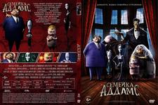 Купить Семейка Аддамс (2019) в нашем интернет магазине dvd cd дисков 1000000-dvd-cd.ru
