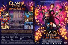 Купить Сельма в городе призраков (2019) в нашем интернет магазине dvd cd дисков 1000000-dvd-cd.ru