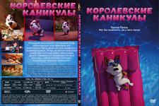 Купить Королевские каникулы (2019) в нашем интернет магазине dvd cd дисков 1000000-dvd-cd.ru