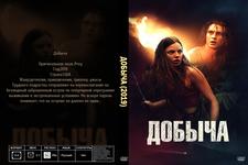 Купить Добыча (2019) в нашем интернет магазине dvd cd дисков 1000000-dvd-cd.ru