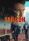 Купить Тайсон (4 серии, полная версия) в нашем интернет магазине dvd cd дисков 1000000-dvd-cd.ru