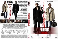 Купить Решала. Нулевые (2019) в нашем интернет магазине dvd cd дисков 1000000-dvd-cd.ru