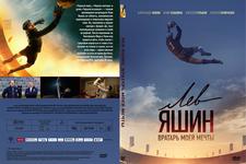Купить Лев Яшин. Вратарь моей мечты (2019) в нашем интернет магазине dvd cd дисков 1000000-dvd-cd.ru