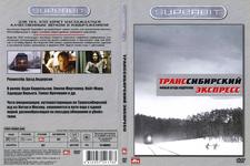 Купить Транссибирский экспресс SUPERBIT в нашем интернет магазине dvd cd дисков 1000000-dvd-cd.ru