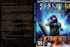 Купить S.T.A.L.K.E.R. Том47 - История Кота (2020) в нашем интернет магазине dvd cd дисков 1000000-dvd-cd.ru