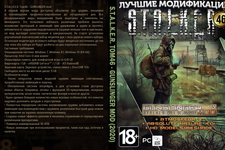 Купить S.T.A.L.K.E.R. Том46 - GUNSLINGER mod (2020) в нашем интернет магазине dvd cd дисков 1000000-dvd-cd.ru