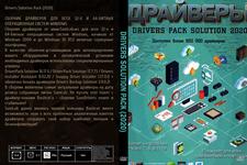 Купить Drivers Solution Pack (2020) в нашем интернет магазине dvd cd дисков 1000000-dvd-cd.ru