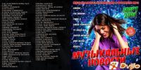 Купить Музыкальные Новости. Март (2018) MP3 в нашем интернет магазине dvd cd дисков 1000000-dvd-cd.ru