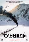 Купить Туннель. Опасно для жизни (2020) в нашем интернет магазине dvd cd дисков 1000000-dvd-cd.ru
