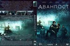 Купить Аванпост (2020) в нашем интернет магазине dvd cd дисков 1000000-dvd-cd.ru