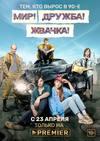 Купить Мир! Дружба! Жвачка! (8 серий, полная версия) (2020) в нашем интернет магазине dvd cd дисков 1000000-dvd-cd.ru