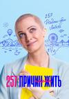 Купить 257 причин, чтобы жить (13 серий, полная версия) (2020) в нашем интернет магазине dvd cd дисков 1000000-dvd-cd.ru