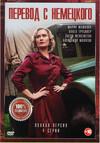 Купить Перевод с немецкого (4 серии, полная версия) (2020) в нашем интернет магазине dvd cd дисков 1000000-dvd-cd.ru