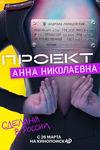 Купить Проект «Анна Николаевна» (8 серий, полная версия) (2020) в нашем интернет магазине dvd cd дисков 1000000-dvd-cd.ru