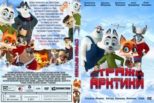 Купить Стражи арктики 2019 (2D) в нашем интернет магазине dvd cd дисков 1000000-dvd-cd.ru