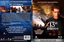 Купить 13-й воин в нашем интернет магазине dvd cd дисков 1000000-dvd-cd.ru