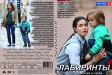 Купить Лабиринты в нашем интернет магазине dvd cd дисков 1000000-dvd-cd.ru