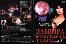Купить Эльвира: Повелительница тьмы в нашем интернет магазине dvd cd дисков 1000000-dvd-cd.ru