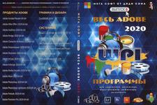 Купить МЕГА СОФТ # 6 2020: ВЕСЬ ADOBE в нашем интернет магазине dvd cd дисков 1000000-dvd-cd.ru