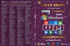 Купить МЕГА СОФТ # 1 2020: WINDOWS 7 + СИСТЕМНЫЙ WPI : WINDOWS 7, X86/X64, 7 РЕДАКЦИЙ, ПРОГРАММЫ НА КАЖДЫЙ ДЕНЬ в нашем интернет магазине dvd cd дисков 1000000-dvd-cd.ru