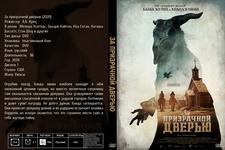 Купить За призрачной дверью (2020) в нашем интернет магазине dvd cd дисков 1000000-dvd-cd.ru