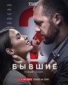 Купить Бывшие 2в1 (два сезона, 16 серий, полная версия) (2020) в нашем интернет магазине dvd cd дисков 1000000-dvd-cd.ru