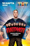Купить Патриот (17 серий, полная версия) (2020) в нашем интернет магазине dvd cd дисков 1000000-dvd-cd.ru