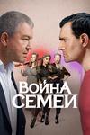 Купить Война семей (20 серий, полная версия) (2020) в нашем интернет магазине dvd cd дисков 1000000-dvd-cd.ru