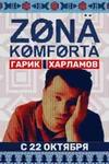 Купить Зона комфорта (7 серий, полная версия) (2020) в нашем интернет магазине dvd cd дисков 1000000-dvd-cd.ru