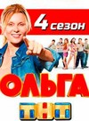 Купить Ольга 4 (17 серий, полная версия) (2020) в нашем интернет магазине dvd cd дисков 1000000-dvd-cd.ru