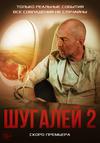 Купить Шугалей 2 (2020) в нашем интернет магазине dvd cd дисков 1000000-dvd-cd.ru