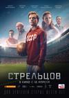 Купить Стрельцов (2020) в нашем интернет магазине dvd cd дисков 1000000-dvd-cd.ru