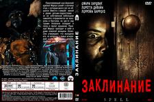 Купить Заклинание (2020) в нашем интернет магазине dvd cd дисков 1000000-dvd-cd.ru