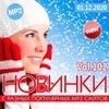 Купить Новинки С Разных Популярных MP3 Сайтов Vol.102 (2020) в нашем интернет магазине dvd cd дисков 1000000-dvd-cd.ru