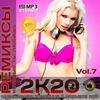 Купить Ремиксы 2К20 Vol.7 (2020) в нашем интернет магазине dvd cd дисков 1000000-dvd-cd.ru