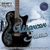 Купить Шансон Зима (2020) в нашем интернет магазине dvd cd дисков 1000000-dvd-cd.ru