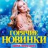 Купить Горячие новинки зима 2021 (2020) в нашем интернет магазине dvd cd дисков 1000000-dvd-cd.ru