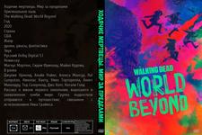 Купить Ходячие мертвецы. Мир за пределами (10 серий, полная версия) (2020) в нашем интернет магазине dvd cd дисков 1000000-dvd-cd.ru