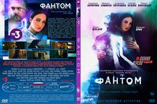 Купить Фантом (8 серий, полная версия) (2020) в нашем интернет магазине dvd cd дисков 1000000-dvd-cd.ru