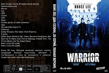 Купить Воин 2в1 (два сезона, 20 серий, полная версия) (2020) в нашем интернет магазине dvd cd дисков 1000000-dvd-cd.ru