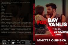 Купить Мистер ошибка (14 серий, полная версия) (2020) в нашем интернет магазине dvd cd дисков 1000000-dvd-cd.ru