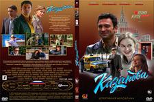 Купить Казанова (8 серий, полная версия) (2020) в нашем интернет магазине dvd cd дисков 1000000-dvd-cd.ru