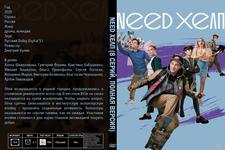 Купить Need хелп (8 серий, полная версия) (2020) в нашем интернет магазине dvd cd дисков 1000000-dvd-cd.ru