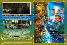 Купить Гости из прошлого (17 серий, полная версия) (2020) в нашем интернет магазине dvd cd дисков 1000000-dvd-cd.ru