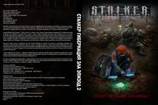 Купить Сталкер Гибернация Зла Эпизод 2 (2021) в нашем интернет магазине dvd cd дисков 1000000-dvd-cd.ru