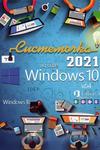 Купить Системочка 2021: Windows 10 + Программы в нашем интернет магазине dvd cd дисков 1000000-dvd-cd.ru