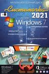 Купить Системочка 2021: Windows 7 + MS Office 2016 + Программы в нашем интернет магазине dvd cd дисков 1000000-dvd-cd.ru