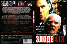 Купить Эвиленко в нашем интернет магазине dvd cd дисков 1000000-dvd-cd.ru