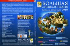Купить Большая энциклопедия Кирилла и Мефодия 2010 в нашем интернет магазине dvd cd дисков 1000000-dvd-cd.ru
